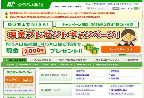 ゆうちょ銀行の公式サイト